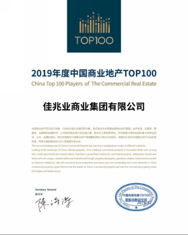 用新开启想象,佳兆业商业荣获中国商业地产3项大奖137.png