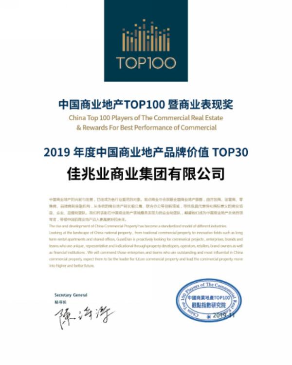 用新开启想象,佳兆业商业荣获中国商业地产3项大奖284.png