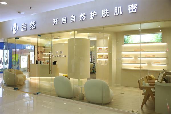 广州佳兆业广场启然皮肤管理中心开业.jpg