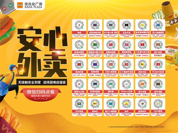 安心外卖线上服务宣传海报.jpg
